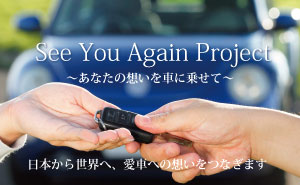 See You Again PROJECT
